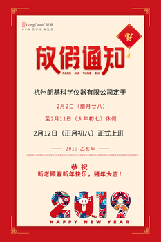 2019年春節放假通知